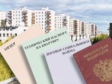 Бесплатная приватизация жилья продлена до 1 марта 2018 года